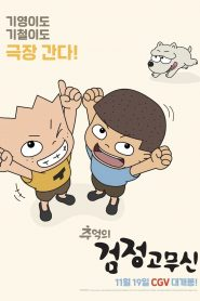 The Precious Memory of Gogo Brothers