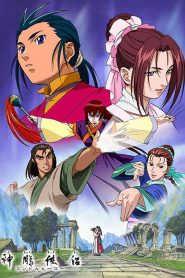 The Legend of Condor Hero