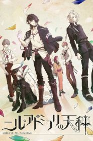 The Scales of Nil Admirari ~The Mysterious Story of Teito~