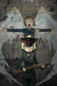 Saga of Tanya the Evil: The Movie